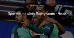 Прогноз на матч Португалия - Чили