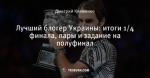 Лучший блогер Украины: итоги 1/4 финала, пары и задание на полуфинал