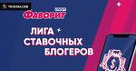 Лига ставочных блогеров от БК «Фаворит» – делай прогнозы на ЧМ и получи смартфон!