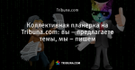Коллективная планерка на Tribuna.com: вы – предлагаете темы, мы – пишем