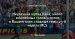 Неудачная шутка Кака, много юбилейных голов и потоп в Вашингтоне: главные темы 23-й недели MLS