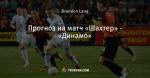 Прогноз на матч «Шахтер» - «Динамо»