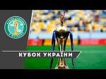 КУБОК УКРАЇНИ 18/19: жеребкування 1/2 фіналу