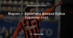Марлос – фронтмен финала Кубка Украины-2017