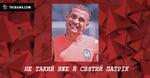 Алан Патрік і його червона картка