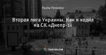 Вторая лига Украины. Как я ходил на СК «Днепр-1»