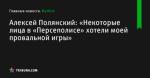 «Некоторые лица в «Персеполисе» хотели моей провальной игры», сообщает Алексей Полянский - Футбол - ua.tribuna.com
