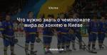 Что нужно знать о чемпионате мира по хоккею в Киеве